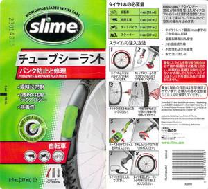 Slime_1